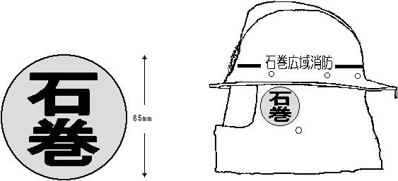 標識(胸部)半そでシャツ、雨衣、救急衣(プリント表示) 石巻地区広域行政事務組合消防吏員服制規則